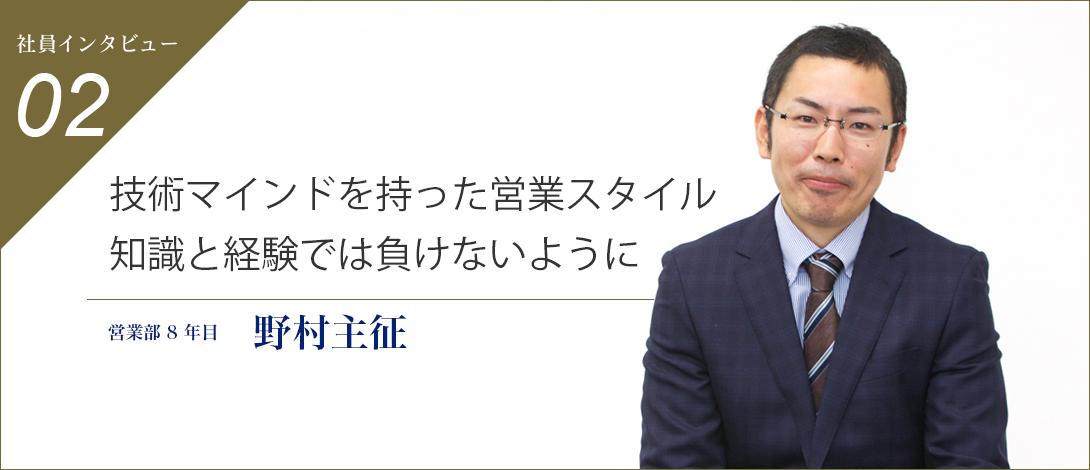 key_nomura