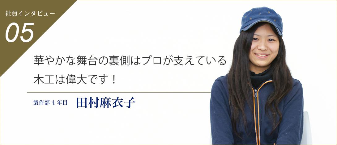 key_tamura