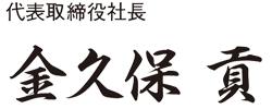 sign_kanakubo