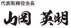 sign_yamaoka
